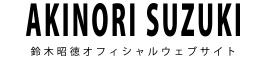 鈴木昭徳オフィシャルウェブサイト | akinorisuzuki.com